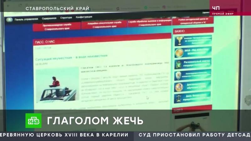 Злой рок коснулся дорог рифмованные заголовки прославили сайт ставропольских спасателей