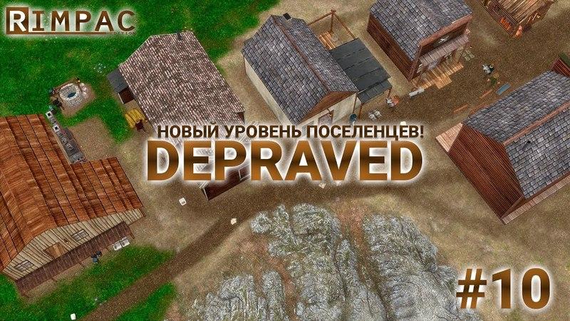 Depraved _ 10 _ Привет новые жители!