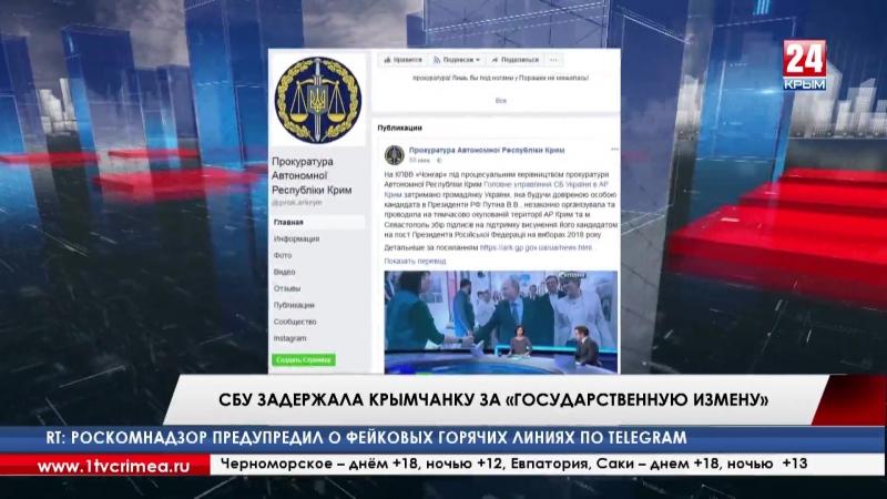 СБУ задержала крымчанку в пункте пропуска «Чонгар» за «ведение подрывной деятельности против Украины»