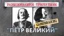 Преступник разыскиваемый историей обобщенные доказательства самозванства императора Петра Великого