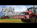 Farming Simulator 2013: Вспоминаем все части симулятора. Часть 4