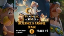 Мультфильм АСТЕРИКС И ТАЙНОЕ ЗЕЛЬЕ музыка OST 3 Philippe Rombi Le départ