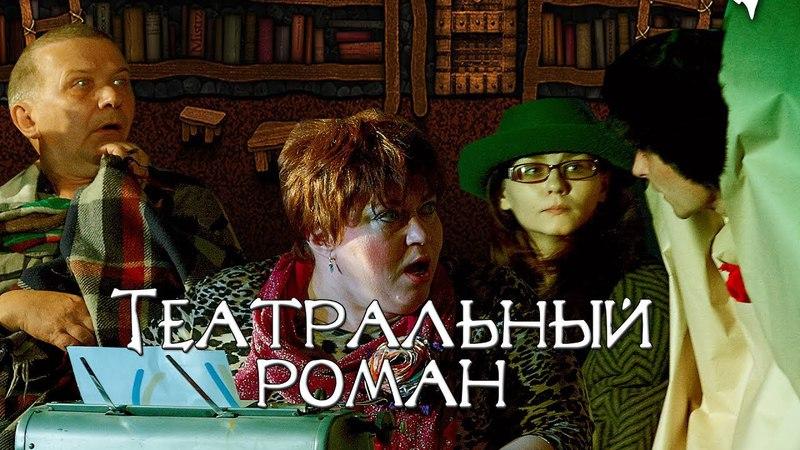 М.А. Булгаков, ТЕАТРАЛЬНЫЙ РОМАН (РНДТ) 2016 год.