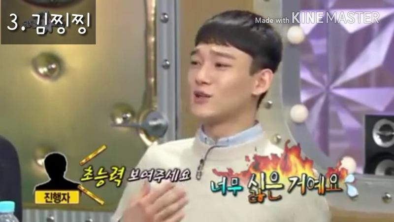 [입덕영상] 첸 (김종대)편
