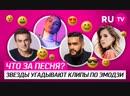 RUTV «Что за песня» Звезды угадывают клипы по эмодзи. (ВЫПУСК3] (Премьера 2018) 4K
