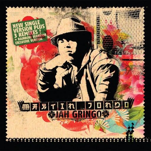 Martin Jondo альбом Jah Gringo