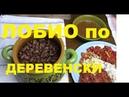 ФАСОЛЬ с ЗАПЕЧЕННЫМ ПЕРЦЕМ И ПОМИДОРАМИ В гончарной глиняной посуде