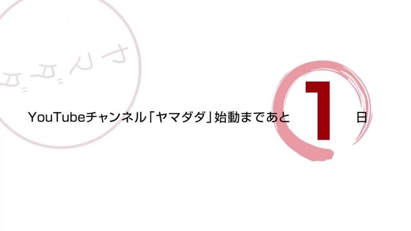 【Yamadada Starts】 From Tomorrow! From Tomorrow!!