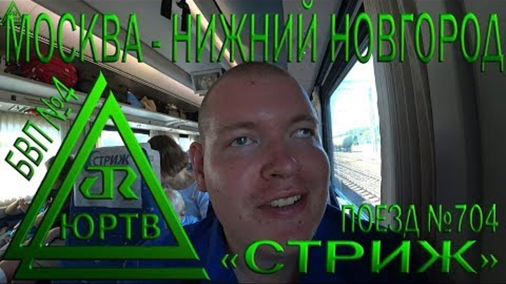 ЮРТВ 2018 Из Москвы в Нижний Новгород на скоростном поезде №704 Стриж. [№302]