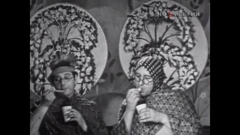 Терем - Теремок 1971 (юморестический спектакль)