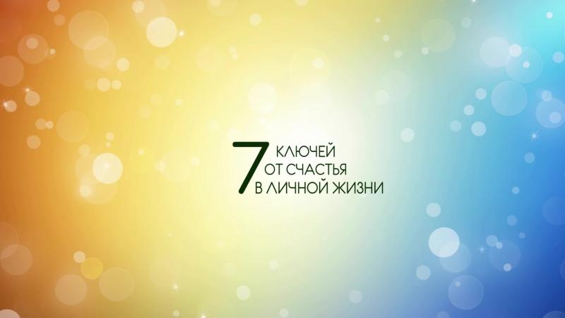Вебинар 7 ключей от счастья в личной жизни Римма Герасимова
