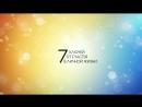 Вебинар _7 ключей от счастья в личной жизни_ (Римма Герасимова)