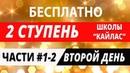 1-2 Вторая ступень школы Кайлас 2015 бесплатно ⚜ Второй день части 1-2 ⚜ Автор Андрей Дуйко