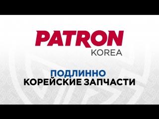 Patron-KOREA_HD1080