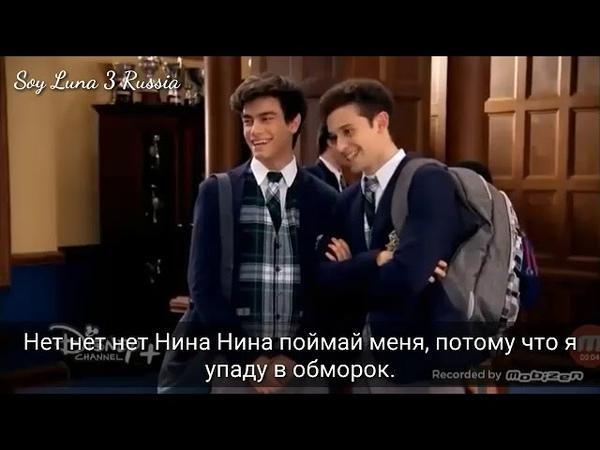Soy Luna 2 Разговор Луттео русские субтитры серия/Я Луна