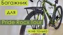Собираю и устанавливаю багажник TU Bicycle на свой Pride Rocx Tour