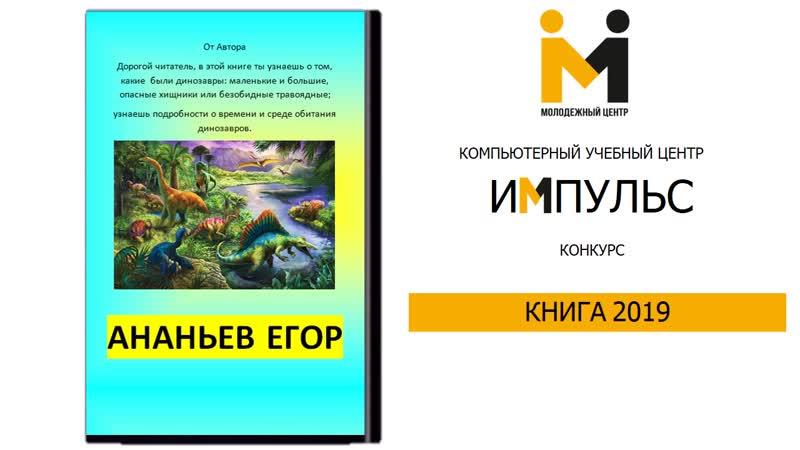 Ананьев Егор Динозавры том 1