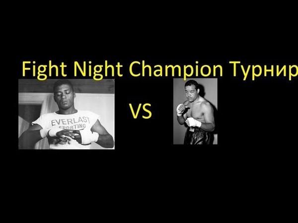 Fight Night Champion Турнир Флойд Паттерсон Джо Луис Floyd Patterson Joe Louis