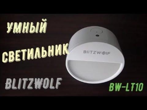 🔮Умный светильник BlitzWolf BW LT10🔮