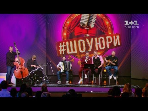 Юрій Горбунов та Сашко Воєвуцький – Жінка Бог - ШОУЮРИ 1 випуск