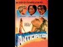 Предвкушение Anticipation 1982
