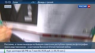 Новости на Россия 24 • Акцию Бессмертный полк впервые провели в Китае