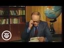 Клуб путешественников. Крыша мира - Памир (1984)