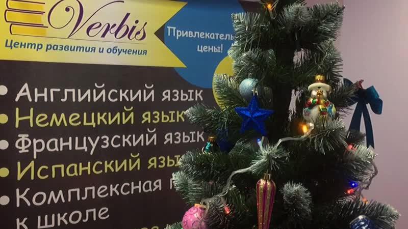 Новый Год в Verbis
