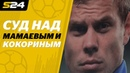 Что творилось в суде на апелляции Кокорина и Мамаева | Sport24