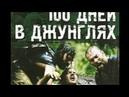 Приключения2019/100 дней в джунглях(ТВ) 100 Days in the Jungle