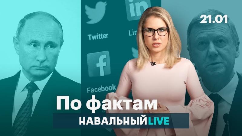 🔥 Рейтинг Путина и Чубайс. Заблокируют ли Facebook. Куда потратят 628 млн