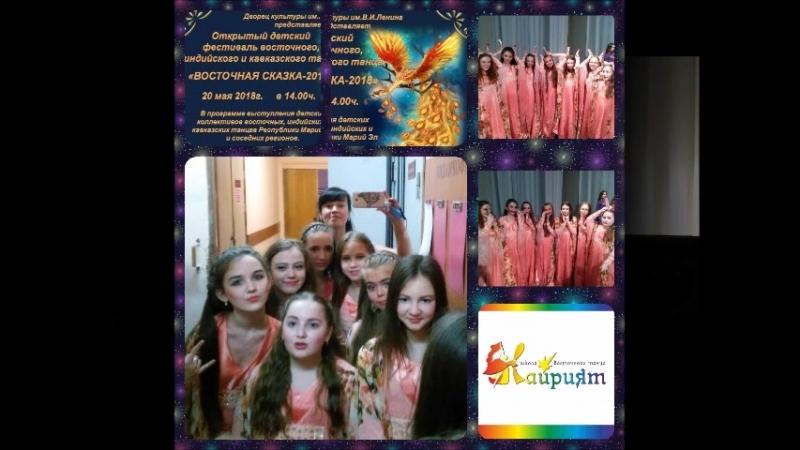 Найрияточки на фестивале Восточная сказка 2018
