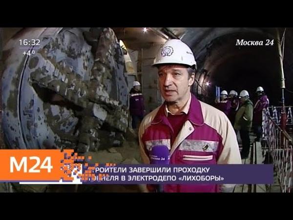 Строители завершили проходку тоннеля в электродепо Лихоборы - Москва 24