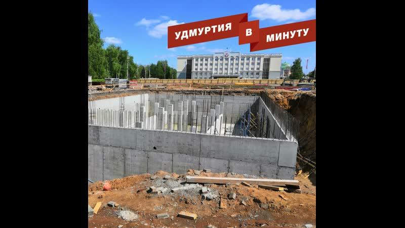 Удмуртия в минуту ремонт Центральной площади в Ижевске и День города в Сарапуле