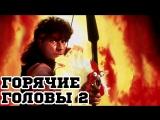 Горячие головы 2 фильм 1993 года