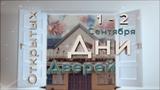 01.09 - 02.09.2018г. ГБУК ДК Заречье - Дни открытых дверей