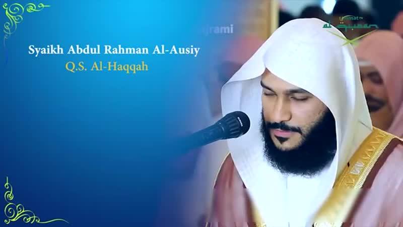 Surah Al-Haqqah - Syaikh Abdul Rahman Al-Ausiy.mp4