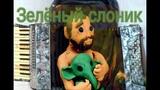 Зелёный слоник на аккордеоне. Green elephant (Accordion cover)