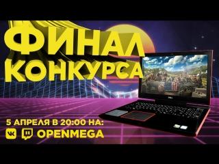 Итоги розыгрыша ноутбука Dell (5 апреля в 20:00)