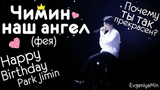 KPOP ЧИМИН НАШ АНГЕЛ (ФЕЯ) HAPPY BIRTHDAY PARK JIMIN BTS
