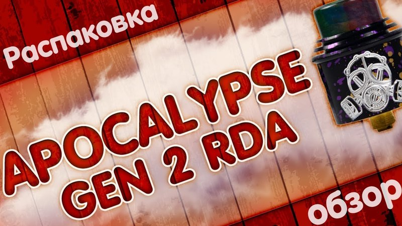 Apocalypse GEN 2 RDA ОТЛИЧНАЯ ДРИПКА ЗА 400 РУБЛЕЙ