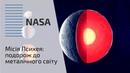 NASA   Місія Психея: подорож до металічного світу