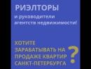 Кто ещё хочет зарабатывать на продаже квартир в Санкт-Петербурге?
