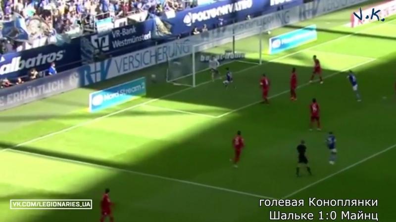 Коноплянка против Майнца| Малиновский и Селезнев| HD