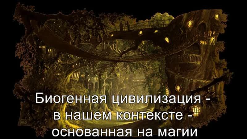 Судьба магических цивилизаций
