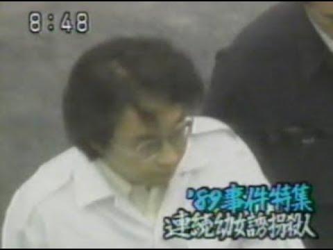 (Цутому Миядзаки) 89年 連続幼女誘拐殺人事件 宮崎勤逮捕後の家族の様子も