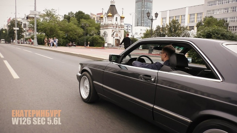 MB W126 SEC 1991 Автомобиль с фидбеком :)