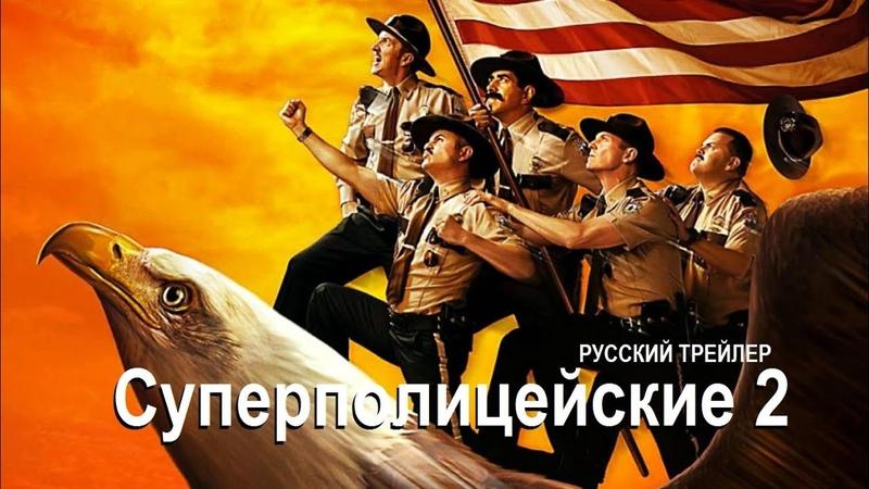 Суперполицейские 2 (Super Troopers 2) 2018 Русский трейлер Озвучка КИНА БУДЕТ