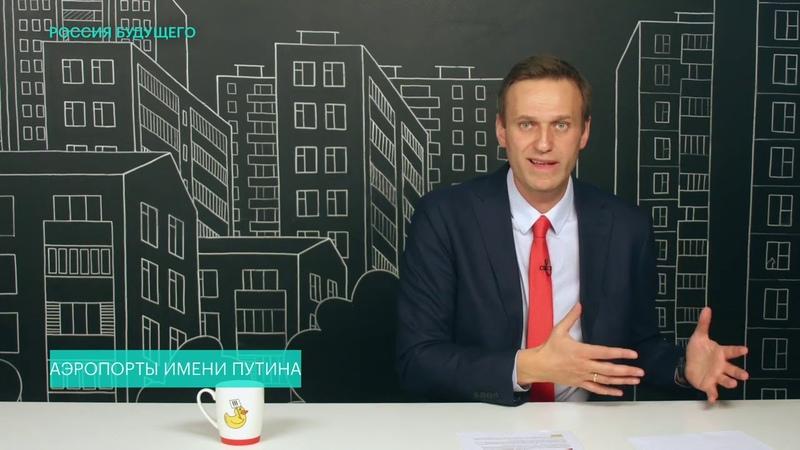 Навальный Аэропорты Путина