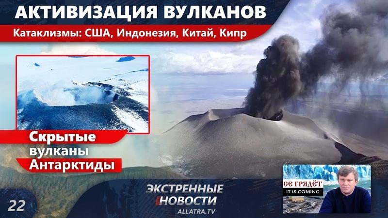 Активизация вулканов. Скрытые вулканы Антарктиды. Катаклизмы в США, Индонезии, Китае, на Кипре